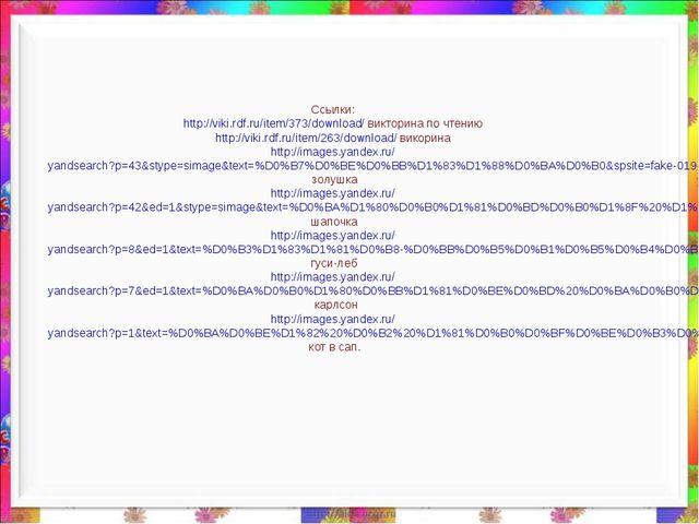 Ссылки: http://viki.rdf.ru/item/373/download/ викторина по чтению http://viki...