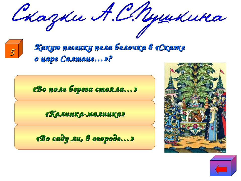 «Калинка-малинка» «Во саду ли, в огороде…» «Во поле береза стояла…» 5 Какую...