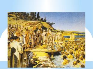 Принятие русью христианства