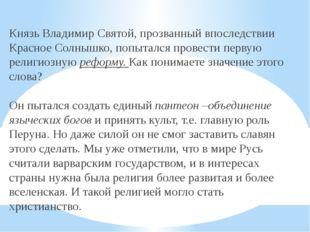 Князь Владимир Святой, прозванный впоследствии Красное Солнышко, попытался п