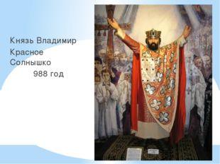 Князь Владимир Красное Солнышко 988 год