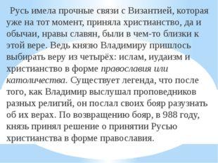 Русь имела прочные связи с Византией, которая уже на тот момент, приняла хри