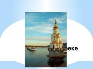 Церковь на реке Днепр