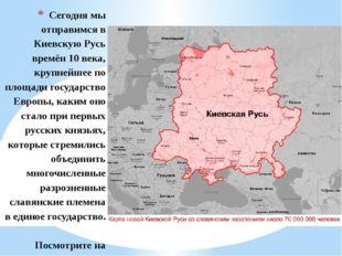 Сегодня мы отправимся в Киевскую Русь времён 10 века, крупнейшее по площади г