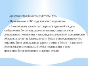 - Христианство помогло сплотить Русь. - Принято оно в 988 году князем Владим
