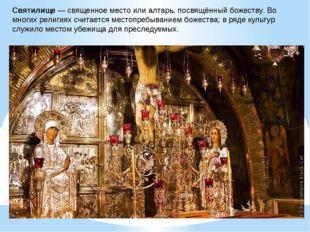 Святилище— священное место илиалтарь, посвящённыйбожеству. Во многих рели