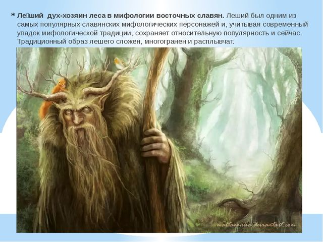 Ле́шийдух-хозяинлесав мифологиивосточных славян. Леший был одним из сам...