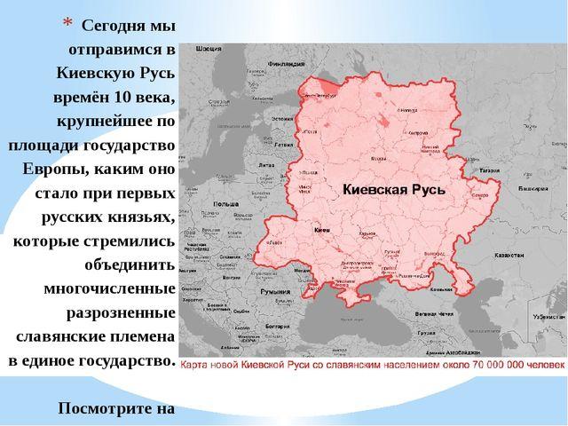 Сегодня мы отправимся в Киевскую Русь времён 10 века, крупнейшее по площади г...
