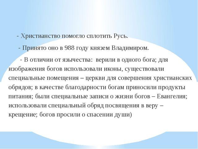 - Христианство помогло сплотить Русь. - Принято оно в 988 году князем Владим...