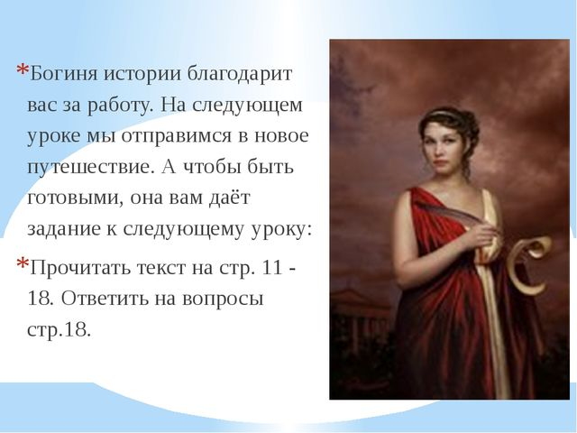 Богиня истории благодарит вас за работу. На следующем уроке мы отправимся в...