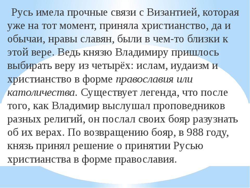Русь имела прочные связи с Византией, которая уже на тот момент, приняла хри...