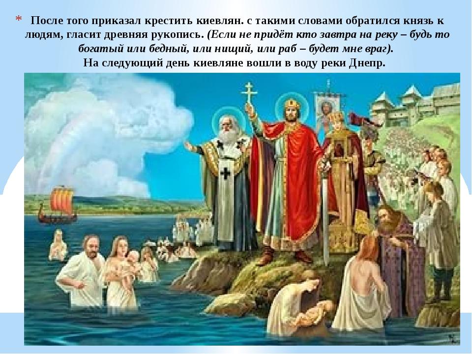 После того приказал крестить киевлян. с такими словами обратился князь к людя...