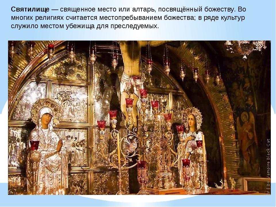 Святилище— священное место илиалтарь, посвящённыйбожеству. Во многих рели...