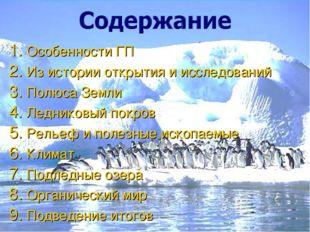 Особенности ГП Из истории открытия и исследований Полюса Земли Ледниковый пок