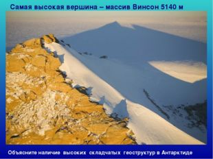 Самая высокая вершина – массив Винсон 5140 м Объясните наличие высоких склад