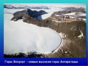 Горы Элсуорт - самые высокие горы Антарктиды