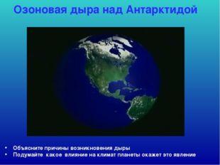 Озоновая дыра над Антарктидой Объясните причины возникновения дыры Подумайте