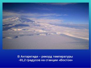 В Антарктиде – рекорд температуры -91,2 градусов на станции «Восток»