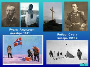 Руаль Амундсен декабрь 1911 г. Роберт Скотт январь 1912 г.