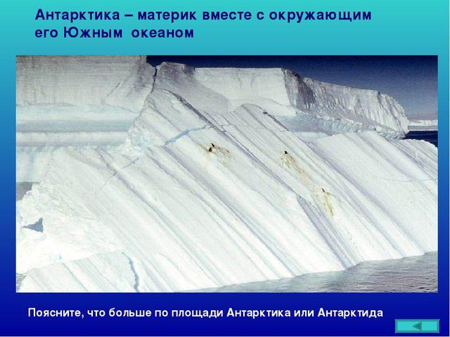 Антарктика – материк вместе с окружающим его Южным океаном Поясните, что боль...