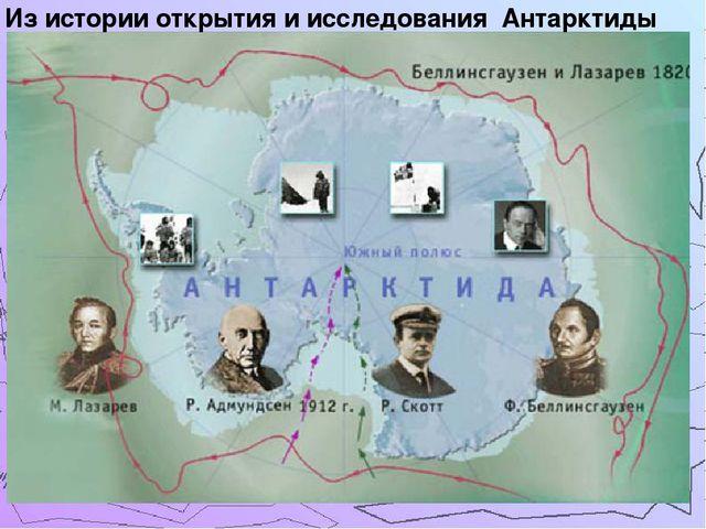 Из истории открытия и исследования Антарктиды