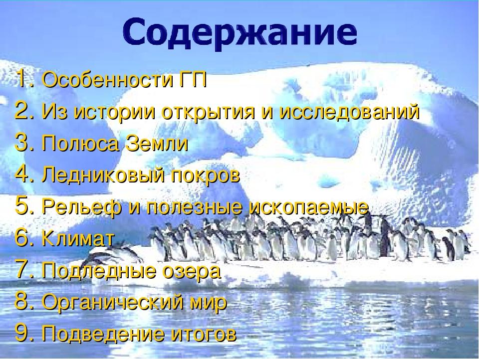 Особенности ГП Из истории открытия и исследований Полюса Земли Ледниковый пок...