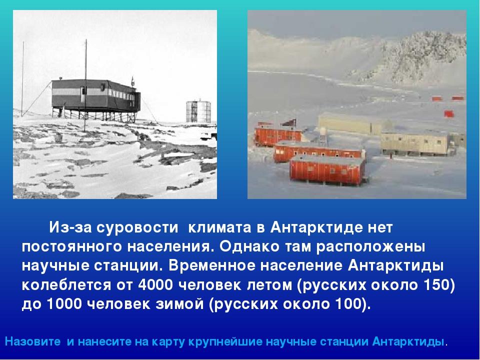 Из-за суровости климата в Антарктиде нет постоянного населения. Однако там р...