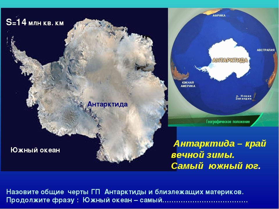Антарктида – край вечной зимы. Самый южный юг. Антарктида Южный океан S=14 м...