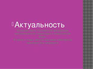 Большая часть Российской федерации расположена на территории с недостатком йо
