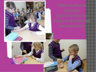 Практическая оценка достаточности йода в организме школьников