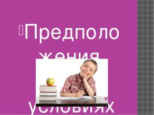 Предположения, что в условиях Южного Урала учащиеся испытывают дефицит йода