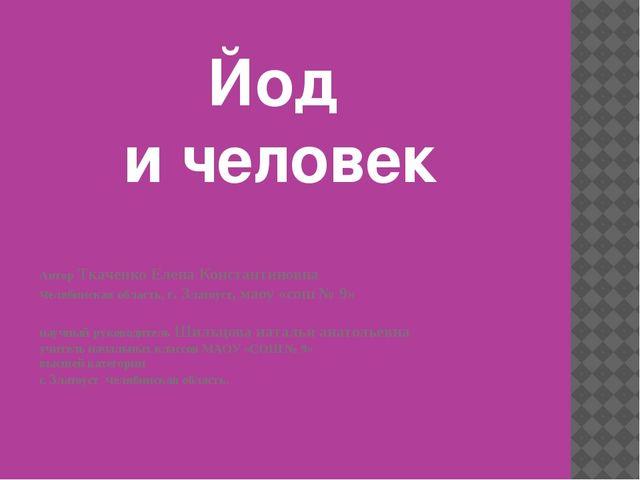 Автор Ткаченко Елена Константиновна челябинская область, г. Златоуст, маоу «с...
