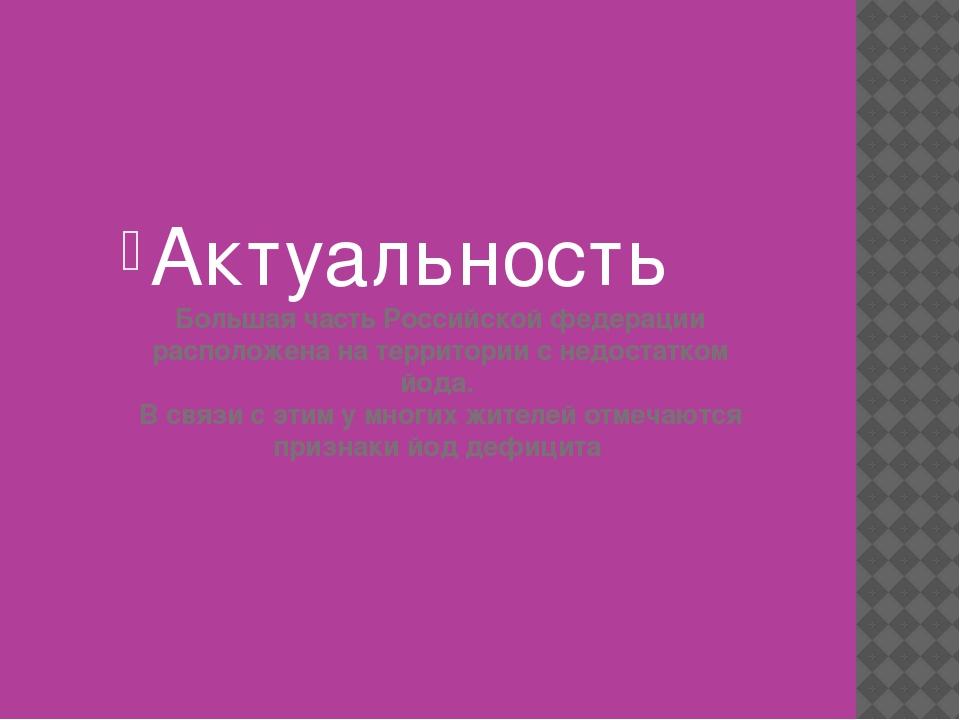 Большая часть Российской федерации расположена на территории с недостатком йо...