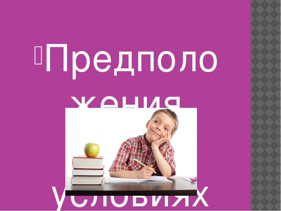 Предположения, что в условиях Южного Урала учащиеся испытывают дефицит йода...