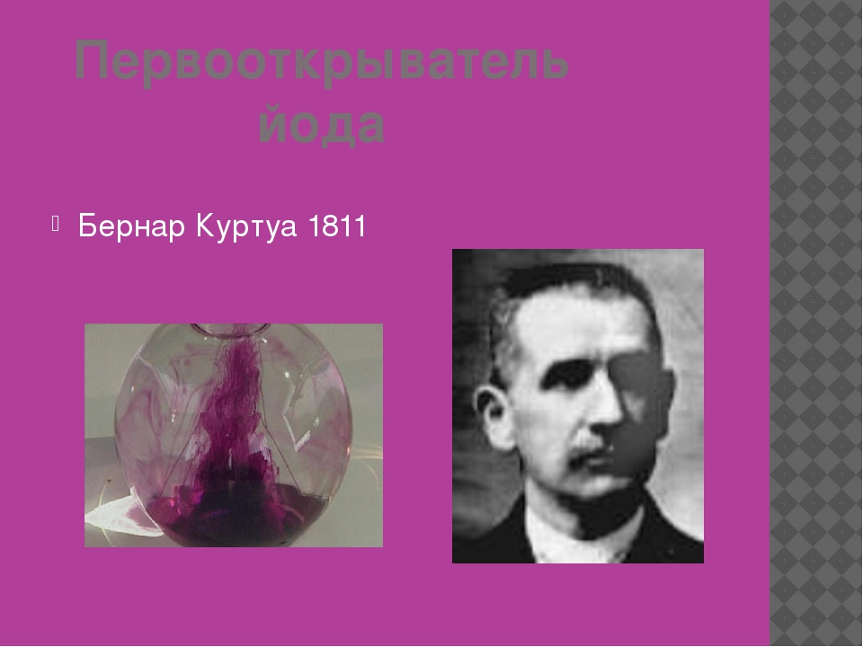 Первооткрыватель йода Бернар Куртуа 1811