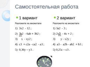 Самостоятельная работа 1 вариант Разложите на множители 1) 3x2 - 12 ; 2) 3a2