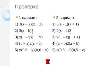 Проверка 1 вариант 1) 3(х – 2)(х + 2) 2) 3(a – b)2 3) х( – y)( + у) 4) (c + a