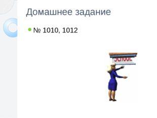 Домашнее задание № 1010, 1012