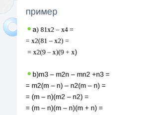 пример а) 81x2 – x4 = = x2(81 – x2) = = x2(9 – x)(9 + x) b)m3 – m2n – mn2 +n3
