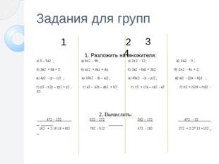 Задания для групп 1 2 1. Разложить на множители: а) 5 – 5а2 ; а) bx2 - 9b ; а