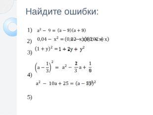 Найдите ошибки: 1) 2) 3) 4) 5)