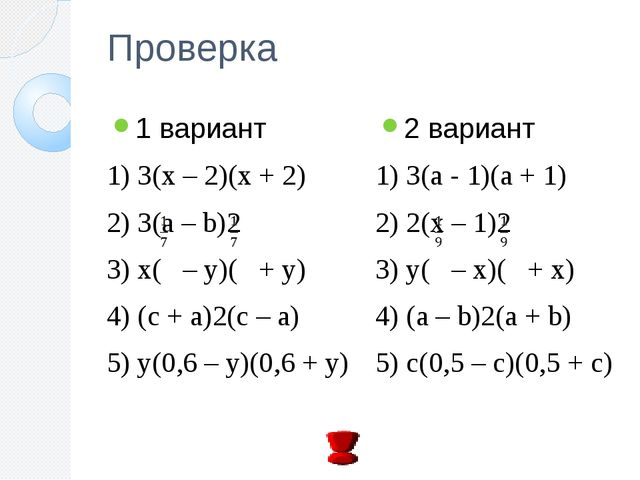 Проверка 1 вариант 1) 3(х – 2)(х + 2) 2) 3(a – b)2 3) х( – y)( + у) 4) (c + a...