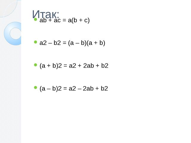 Итак: ab + ac = a(b + c) a2 – b2 = (a – b)(a + b) (a + b)2 = a2 + 2ab + b2 (a...
