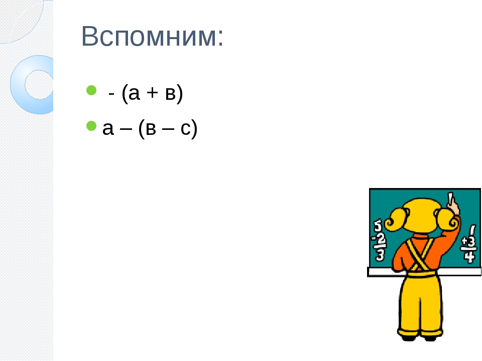 Вспомним: - (а + в) а – (в – с)