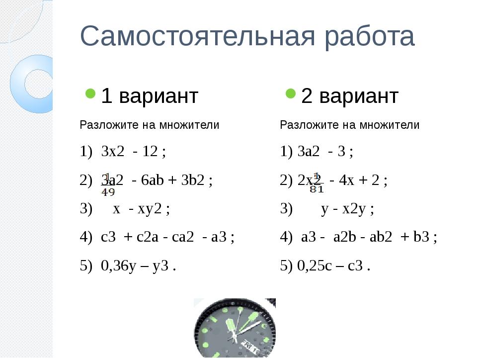 Самостоятельная работа 1 вариант Разложите на множители 1) 3x2 - 12 ; 2) 3a2...