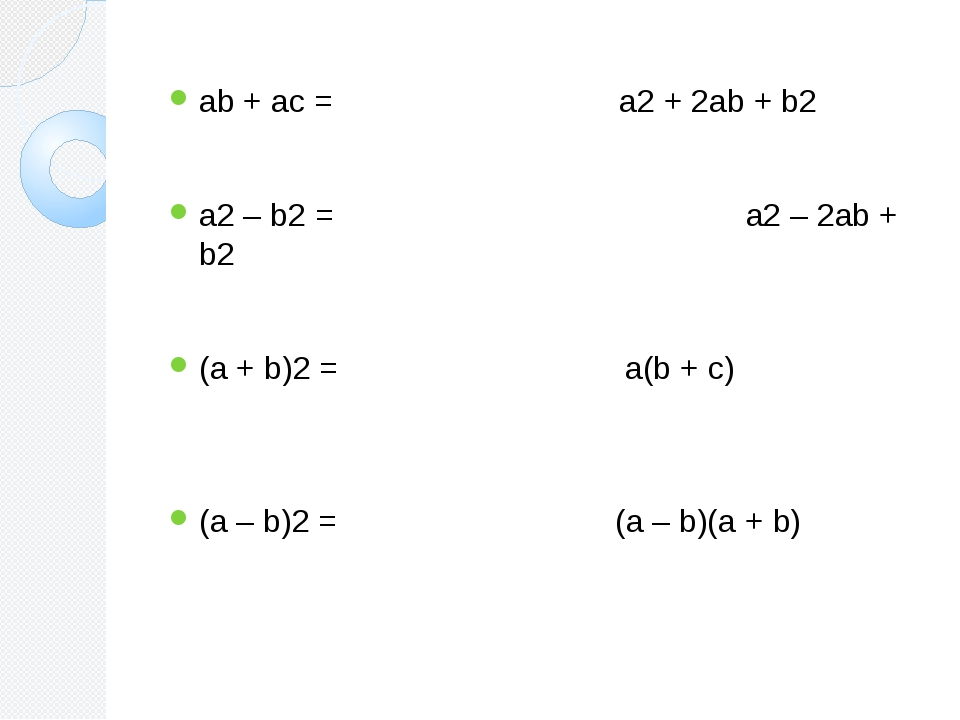 ab + ac = a2 + 2ab + b2 a2 – b2 = a2 – 2ab + b2 (a + b)2 = a(b + c) (a – b)2...