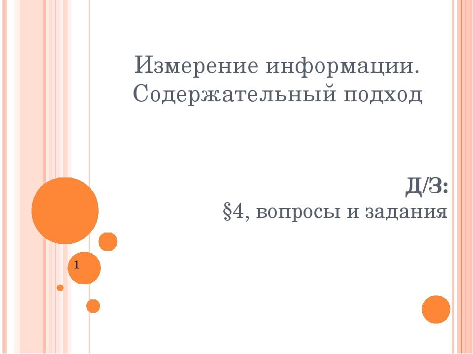 Измерение информации. Содержательный подход Д/З: §4, вопросы и задания