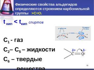* Физические свойства альдегидов определяются строением карбонильной группы >