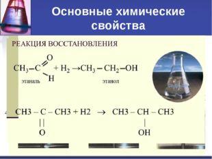 * Основные химические свойства СH2 + СH2O + H2O 4. реакция полимеризации