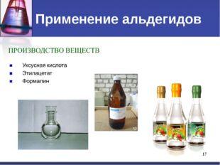 Применение альдегидов *